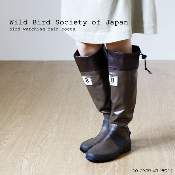 日本野鳥の会(Wild Bird Society of Japan)